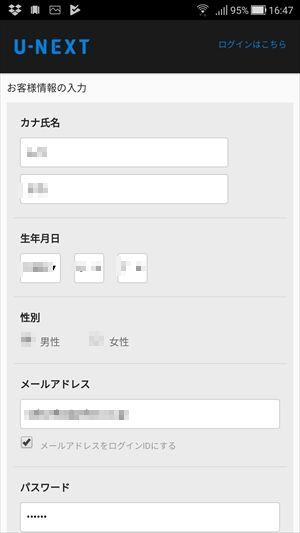 U-NEXTお試し登録個人情報入力画面 キャプチャー画像