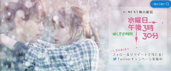 U-NEXT韓国ドラマトップのキャプチャー画像1
