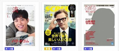 ピックアップU-NEXTで読み放題の映画・ドラマ雑誌