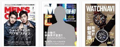 ピックアップU-NEXTで読み放題の男性向け雑誌