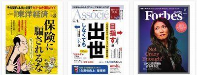 ピックアップU-NEXTで読み放題のビジネス雑誌