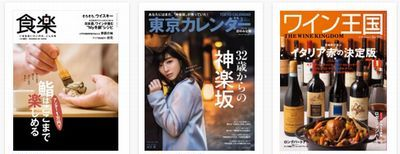 ピックアップU-NEXTで読み放題の趣味・ライフスタイル関連雑誌